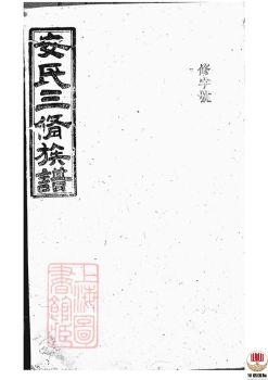 湖南省汉寿县大围堤安氏三修族谱_ [湖南汉寿]第4册电子宣传册