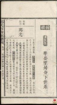 邓氏四修家谱第1册电子刊物