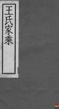 澄南王氏家乘_ 四卷:[江阴]第1册电子书