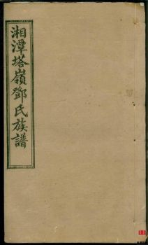 湘潭塔岭邓氏五修族谱_ 十七卷第16册电子书
