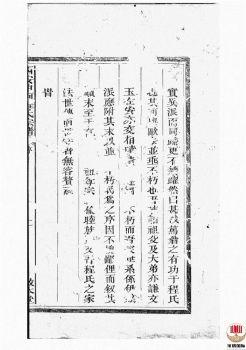 西安中河程氏宗谱_ 不分卷:[浙江衢州]第1册电子书