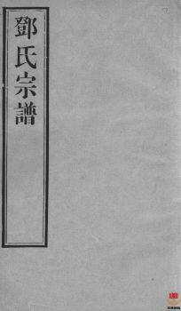 邓氏宗谱_ 二十八卷:[无锡]-第14册电子书