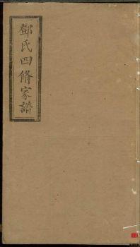 邓氏四修家谱第2册电子刊物