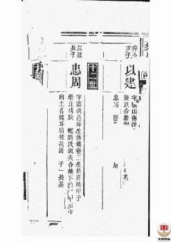 蔡氏族谱_ [湖北石首]第2册电子书