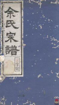 遂安萝蔓塘柏林余氏宗谱-第7册电子杂志
