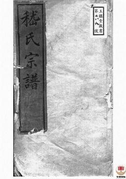 嵇氏宗谱_ 八卷,首一卷:[无锡]第1册电子书