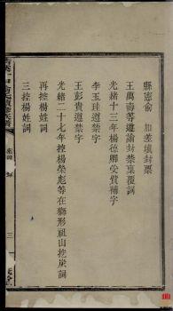 清溪一甲喻氏续修族谱_ [萍乡]第2册电子刊物