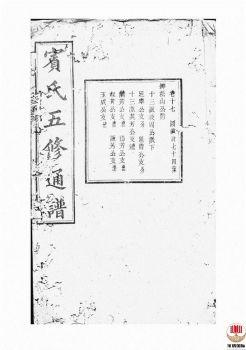 宾氏五修通谱_ 五十卷:[衡阳]-第13册电子书