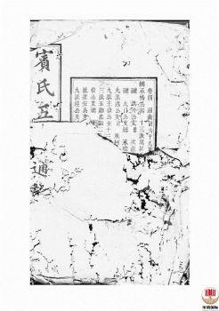 宾氏五修通谱_ 五十卷:[衡阳]-第3册电子书