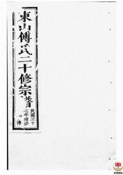 东山傅氏二十修宗谱_ [金华]第9册宣传画册