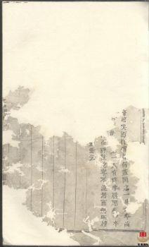 南山毛氏宗谱第1册电子书