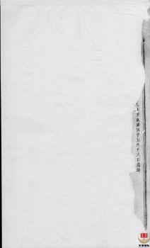 东阳葛府宗谱第2册电子书