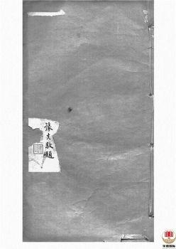 嘉定葛氏宗谱_ 十卷,首一卷第2册电子书