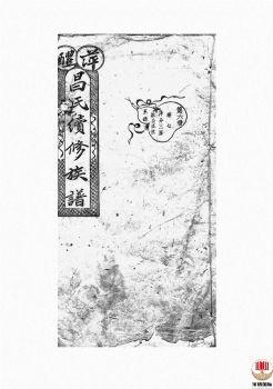 萍醴昌氏续修族谱_ [萍乡、醴陵]第5册电子杂志