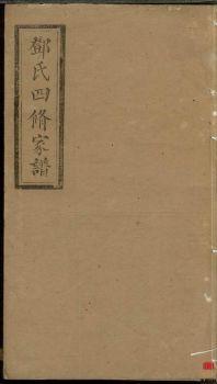 邓氏四修家谱第6册宣传画册