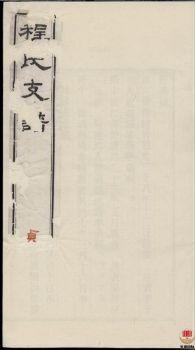 程氏支谱_ 四卷:[苏州]第4册电子书