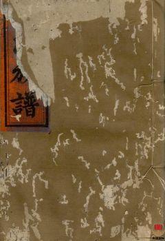 粟氏续修族谱_ 十六卷,首一卷:[湖南邵阳]第8册电子书
