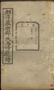湘潭严冲邓氏五修族谱_ 十五卷第9册电子书