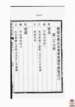 维扬江都王氏重修族谱_ 四卷第3册电子书