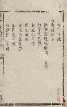 中湘程氏三修族谱_ [湘潭]第1册电子书