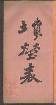 洪氏族谱_ 不分卷:[潮州]-第3册电子书