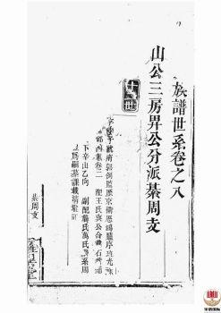 蔡氏族谱_ [湖北石首]第1册电子杂志