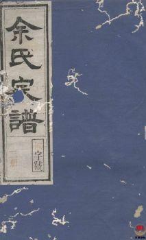 遂安萝蔓塘柏林余氏宗谱-第4册宣传画册