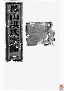 凤山洪氏宗谱_ [金华]-第3册电子画册