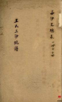 王氏三沙续修大统谱_ 不分卷:[江苏]第1册电子书
