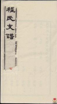 程氏支谱_ 四卷:[苏州]第2册电子书