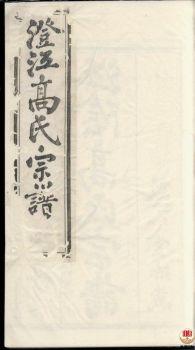 澄江高氏宗谱_ 十四卷,首一卷:[江阴]第1册电子书