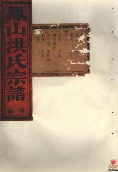 凤山洪氏宗谱_ 十四卷,首一卷:[金华]-第1册电子书