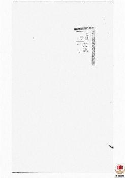 西安中河程氏宗谱_ 不分卷:[浙江衢州]第3册电子书