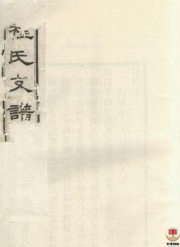 程氏支谱_ 六卷:[苏州]第5册电子书