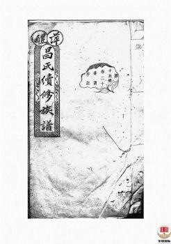 萍醴昌氏续修族谱_ [萍乡、醴陵]第9册电子书