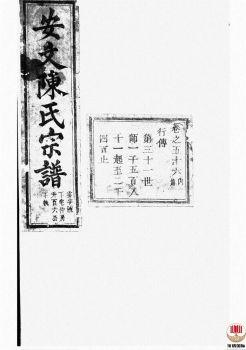安文陈氏宗谱_ [东阳]第4册电子书