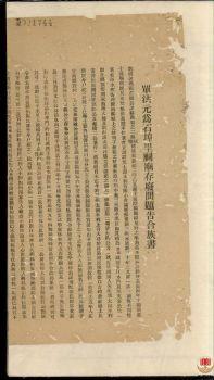锡山单氏宗谱_ 六卷:[无锡]第2册电子书