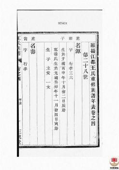 维扬江都王氏重修族谱_ 四卷第4册电子书