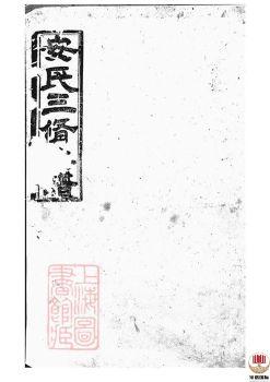 湖南省汉寿县大围堤安氏三修族谱_ [湖南汉寿]第1册电子书