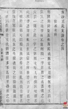 唐沙王氏宗谱_ 十二卷:[江阴]第4册电子书