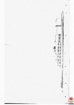 安文陈氏宗谱_ [东阳]第7册电子杂志