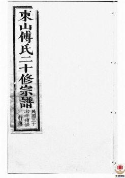 东山傅氏二十修宗谱_ [金华]第8册电子刊物