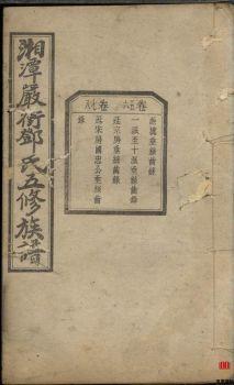 湘潭严冲邓氏五修族谱_ 十五卷第4册电子书