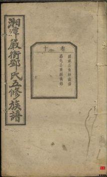 湘潭严冲邓氏五修族谱_ 十五卷第6册电子书
