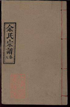 余氏宗譜: 卷:[湖北黃岡] 纂修者不詳电子书