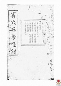 宾氏五修通谱_ 五十卷:[衡阳]-第9册电子书