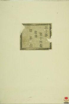 荷塘单氏重修宗谱_ 二十卷:[东阳]第9册电子书