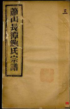 萧山长潭鲍氏宗谱_ 八卷-第4册电子书