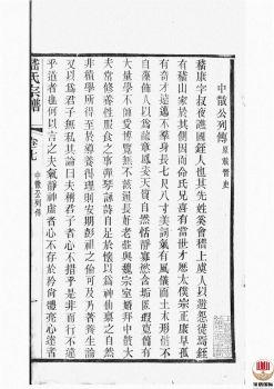 嵇氏宗谱_ 八卷,首一卷:[无锡]第4册电子书