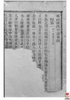 凤山洪氏宗谱_ 十二卷,首一卷:[金华]-第4册电子书